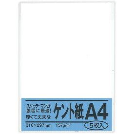 菅公工業 ケント紙 A4 ベ051 - 送料無料※600円以上 メール便発送
