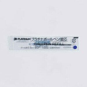 油性ボールペン替芯 [青] 0.7mm BSP-100S