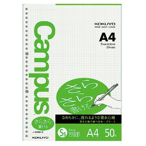 コクヨ キャンパスルーズリーフ さらさら書ける 5mm方眼罫 A4 50枚 ノ-829S-5 - 送料無料※600円以上 メール便発送