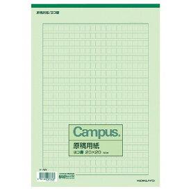 コクヨ 原稿用紙 A4 横書き 20×20 罫色緑 50枚入