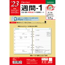 ダヴィンチ リフィル 2020年 システム手帳 リフィル A5 週間-1 DAR2001 - メール便発送