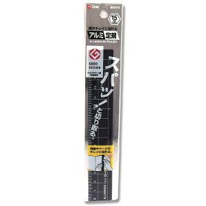 クツワ 紙がキレイに切れるアルミ定規(15cm) ブラック XS15BK-300 - 送料無料※600円以上 メール便発送