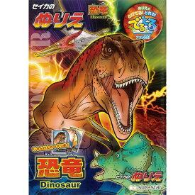 恐竜(きょうりゅう) ぬりえ B5サイズ 4629001B - 送料無料※600円以上 メール便発送