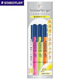 ステッドラー テキストサーファーゲル 3色セット 264-PB3JP 蛍光マーカー/ペン 264 PB3 JP - 送料無料※600円以上 メール便発送