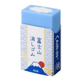 プラス エアイン 消しゴム 富士山 青 アソート 1個 ER-100AIF - 送料無料※600円以上 メール便発送