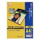 ラミネートフィルム お徳用 100枚入 100μm A4サイズ LZ-A4100