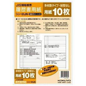 コクヨ 履歴書用紙 多枚数タイプ B5サイズ シン-51JN - 送料無料※600円以上 メール便発送