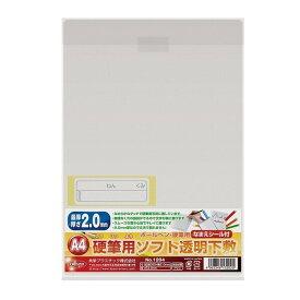硬筆用ソフト透明下敷 A4 NO.1204 - 送料無料※600円以上 メール便発送