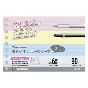 マルマン B7変形 書きやすいルーズリーフ ミニ 6mm罫 90枚 3色アソート L1431-99 - 送料無料※600円以上 メール便発送