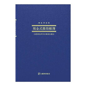 アピカ 青色帳簿 現金式簡易帳簿 青色申告用 簡易 科目見出しシール付き B5 縦 アオ9 - メール便発送