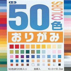 トーヨー 50色おりがみ 10.0 001020 - 送料無料※600円以上 メール便発送