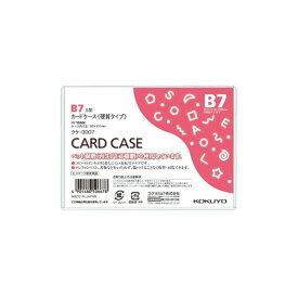 コクヨ カードケース(環境対応)硬質B7 クケ-3007 - 送料無料※600円以上 メール便発送