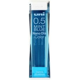 三菱鉛筆 ユニ ナノダイヤ カラー芯 0.5mm ミントブルー シャープペンシル 替え芯 U05202NDC.32 - 送料無料※600円以上 メール便発送