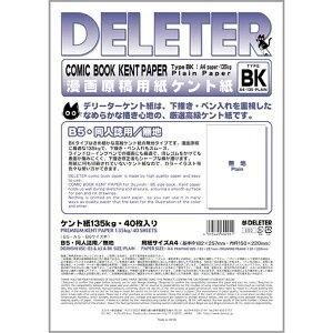 デリーター 漫画原稿用紙 ケント紙 A4 無地 BKタイプ 135Kg B5・同人誌用 40枚入 2011105 - 送料無料※600円以上 メール便発送