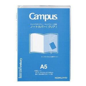コクヨ キャンパス ダイアリー ノート カバー クリア 透明 A5 ニ-CSC-A5 - 送料無料※600円以上 メール便発送