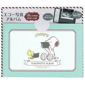 エコー写真 アルバム スヌーピー 0071230A - 送料無料※600円以上 メール便発送