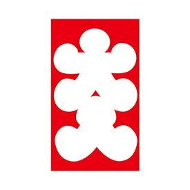 ササガワ 大入袋 千型 上質紙 5-1608 - 送料無料 メール便発送