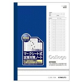 キョクトウ College(カレッジ) マークシート式試験対策ノート CL3S5 - 送料無料 メール便発送