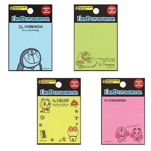 ドラえもん ドラミちゃん I'm Doraemon 50周年 限定 付箋 4デザイン セット M048-73 M048-75 M048-74 M048-76 - 送料無料※600円以上 メール便発送