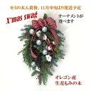 クリスマス【選べるリボン】生花もみの木 スワッグ キット 予約販売11月中旬より順次発送!たっぷり800g オレゴン産モミの木 クリスマ…