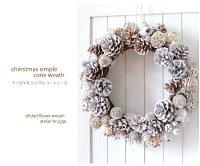 完売御礼■クリスマスリース手作りキット自然素材・光触媒・キット(材料・マニュアル)■グレイッシュカラードライフラワー■クリスマスリース■クリスマス壁掛け■リースナチュラル