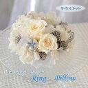 リングピロー プリザと木の実のリングピロー手作りキット プロポーズ ギフト プレゼントブライダル 結婚式 海外挙式 結婚祝い 人気 可…