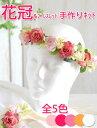 新商品■花冠 手作り キット■花かんむり・ブレスレット セット■花冠 ウエディング■花冠 ウェディング■花かんむり ウエディン…