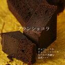 チョコレートケーキ ブランショコラ お中元 4個入り  洋スィーツ ギフト 送料無料 バースデー プレゼント スィー…