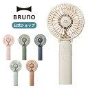 【公式】 BRUNO ブルーノ 扇風機 ハンディ ポータブルミニファン おしゃれ USB 携帯 コードレス 小型 卓上 手持ち ミ…