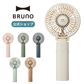 ポイント最大34倍【公式】 BRUNO ブルーノ 扇風機 ハンディ ポータブルミニファン おしゃれ USB 携帯 コードレス 小型 卓上 手持ち ミニ 充電式 モバイルバッテリー ミニ 小さい コンパクト BDE029