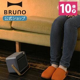 【公式】 BRUNO ブルーノ 人感センサーパーソナルヒーター コンパクト 自動 ハンドル タイマー インテリア おしゃれ お洒落 かわいい 可愛い BOE064