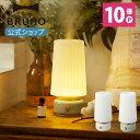 【公式】 BRUNO ブルーノ 超音波アロマ加湿器LAMP MIST アロマミスト 乾燥 保湿 おしゃれ BOE079