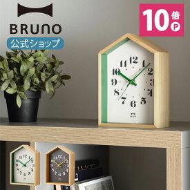 【公式】ブルーノ BRUNO ウッドハウスクロック 時計 とけい 時間 掛け 置き 家 インテリア おしゃれ お洒落 シンプル 人気 かわいい ギフト プレゼント 祝い 生活