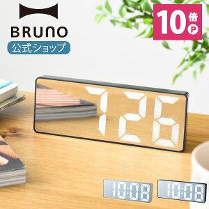 【公式】ブルーノ BRUNO LEDミラークロック 置き時計 静か 音 温度計 小さい リモート スタンディング 目覚まし アラーム 鏡 かがみ おしゃれ シンプル ギフト プレゼント 祝い