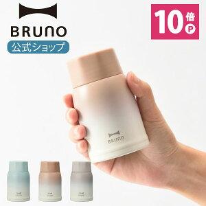 【公式】ブルーノ BRUNO 軽量ステンレススクリューボトル short 水筒 タンブラー マイボトル 魔法瓶 200ml ショートサイズ ポケボトル ギフト 祝い