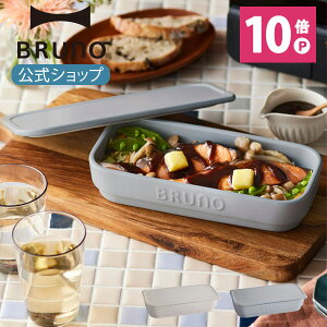 【公式】ブルーノ BRUNO セラミック トースタークッカー M トースター スチベイ 耐熱 オーブン,料理,キッチン,皿,器,調理,白,ホワイト,グレー グレージュ ブルー ギフト セット プレゼント 祝い