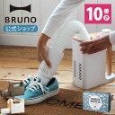 【公式】 BRUNO ブルーノ マルチふとんドライヤー ふとん 乾燥 ダニ対策 アタッチメント ダイヤル ウッド 収納 ハンド…