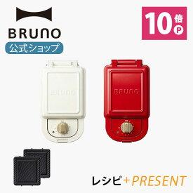 ポイント最大34倍【公式】 BRUNO ブルーノ ホットサンドメーカー シングル コンパクト おしゃれ お洒落 かわいい 可愛い タイマー 朝食 プレート パン トースト ホワイト レッド BOE043