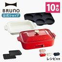 ポイント最大34倍【公式】 BRUNO ブルーノ コンパクトホットプレート プレート3種 (たこ焼き 平面 セラミックコート鍋…