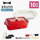 【公式】 BRUNO ブルーノ コンパクトホットプレート プレート2種 (たこ焼き 平面 セラミックコート鍋) 誕生日 祝い ラ…