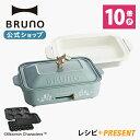 【公式】 BRUNO ブルーノ コンパクトホットプレート プレート3種 (たこ焼き 平面 パンケーキ ) セラミックコート鍋セ…