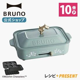 【公式】 BRUNO ブルーノ コンパクトホットプレート プレート3種 (たこ焼き 平面 パンケーキ) レシピブック 限定プレゼント付き 電気式 ヒーター式 1200W 最大250℃ ブルーグリーン ムーミン Moomin 小型 小さい A4 おしゃれ かわいい ふた付き 温度調節 1人 2人 3人用