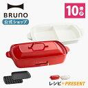 【公式】 BRUNO ブルーノ ホットプレート グランデサイズ 大きめ プレート2種 (たこ焼き 平面 仕切り鍋) レシピブック…