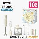 【公式】 BRUNO ブルーノ マルチスティックブレンダー アタッチメント 3種 (ブレンダー ホイッパー チョッパー) 出産 …