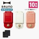 【公式】 BRUNO ブルーノ 横幅135mm×高さ96mm×奥行246mm ホットサンドメーカー シングル コンパクト おしゃれ お洒…