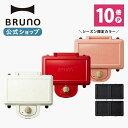 【公式】 BRUNO ブルーノ 横幅261mm×高さ96mm×奥行246mm ホットサンドメーカー ダブル コンパクト おしゃれ お洒落 …
