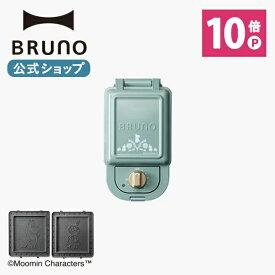 【公式】 BRUNO ブルーノ ムーミン ホットサンドメーカー シングル コンパクト おしゃれ お洒落 かわいい 可愛い タイマー リトルミイ プレート パン トースト ブルーグリーン BOE050
