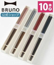 ポイント最大33倍【公式】ブルーノ BRUNO 五角箸 ラーメン うどん パスタ 麺類 そば 蕎麦 はし ハシ
