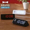 【公式】 BRUNO ブルーノ LED クロック with USB 置き時計 ホワイト 目覚まし時計 MP3プレーヤー 枕元 画面 アクリル アラーム スヌーズ 電池 アラーム ACアダプター BCR001