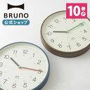 【公式】 BRUNO ブルーノ イージータイムクロック 壁掛け時計 電池 カラー アナログ 円 彩る おしゃれ お洒落 かわい…